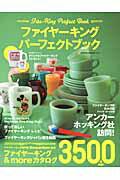 【送料無料】ファイヤーキングパーフェクトブック