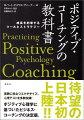 ポジティブ・コーチングの教科書