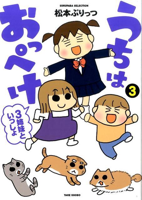 うちはおっぺけ(3) 3姉妹といっしょ (Sukupara selection) [ 松本ぷりっつ ]
