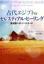 古代エジプトのセレスティアル・ヒーリング 高波動へのソースコード [ トレイシー・アッシュ ] - 楽天ブックス