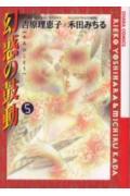 幻惑の鼓動 5巻