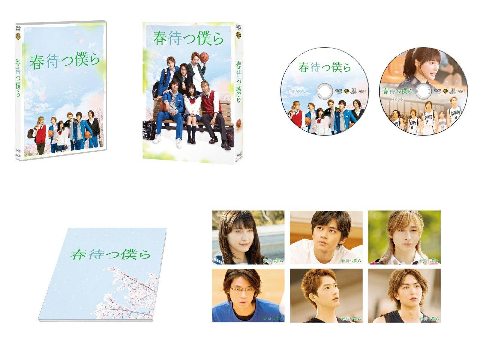 春待つ僕ら DVD プレミアム・エディション(2枚組)(初回仕様)