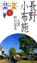 【送料無料】長野・小布施・志賀・野沢温泉