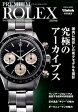PREMIUM ROLEX ヴィンテージロレックス究極のアーカイブス (Cartop mook) [ EastCrown ]