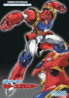 ブロッカー軍団4マシーンブラスター DVD-BOX デジタルリマスター版