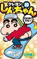 ジュニア版 クレヨンしんちゃん 20巻