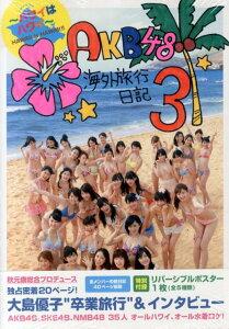 【送料無料】AKB48海外旅行日記3 [ AKB48 ]
