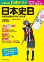 大学入学共通テスト 日本史Bの点数が面白いほどとれる本 [ 山中 裕典 ]