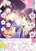 花ざかり平安料理絵巻 桜花姫のおいしい身の上 二(2)
