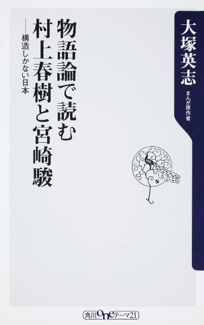 「物語論で読む村上春樹と宮崎駿」の表紙