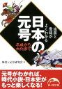 日本の元号 [ 歴史と元号研究会 ]