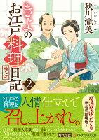 きよのお江戸料理日記(2)