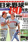 【楽天ブックスならいつでも送料無料】日米野球80年史