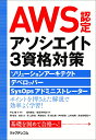 AWS認定アソシエイト3資格対策〜ソリューションアーキテクト、デベロッパー、SysOpsアドミニストレーター〜 [ 平山 毅 ]