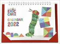 卓上 エリック・カール ポップアップ(2022年1月始まりカレンダー)