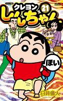 ジュニア版 クレヨンしんちゃん 21巻