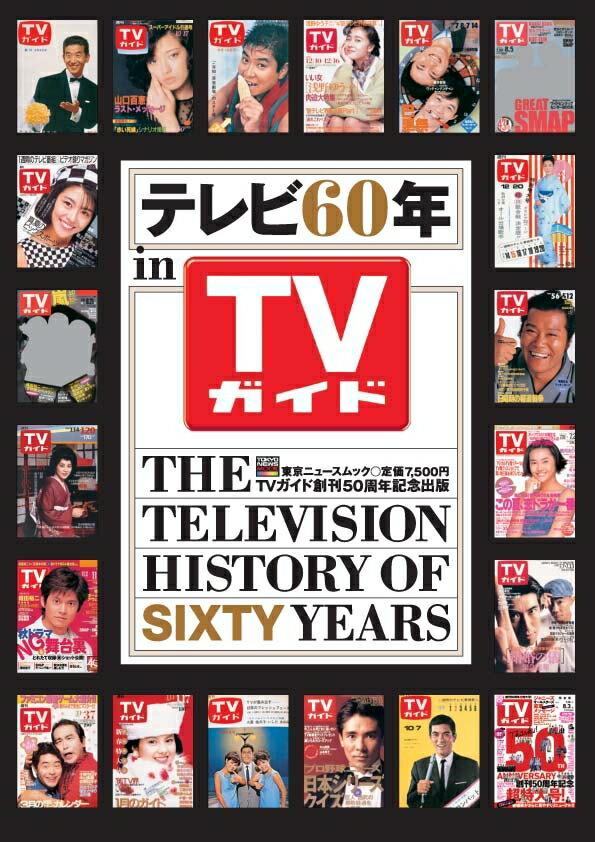 テレビ60年in TVガイド (東京ニュースムック)