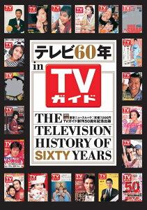 テレビ60年in TVガイド