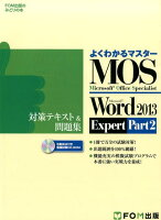 Microsoft Office Specialist Microsoft Word 2013 Expert Part2 対策テキスト&問題集