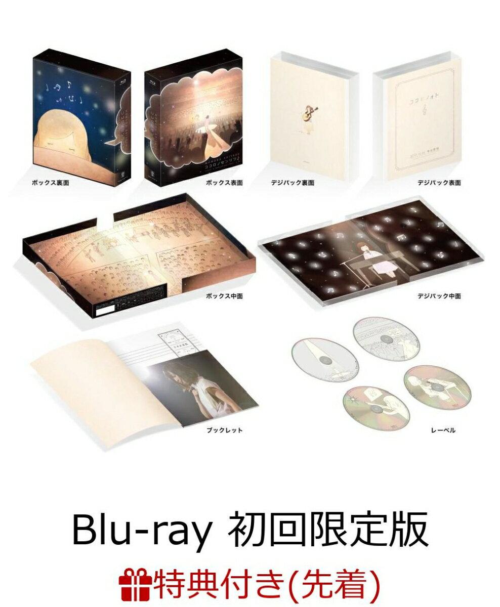 【先着特典】ココロノセンリツ ~feel a heartbeat~ Vol.1.5 LIVE Blu-ray(初回限定版)(ココロノート付き)【Blu-ray】