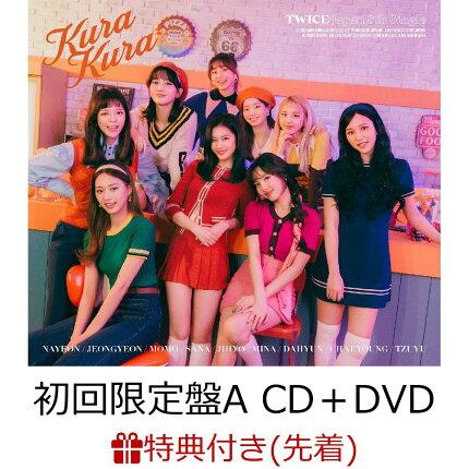 【先着特典】Kura Kura (初回限定盤A CD+DVD)(A5サイズポストカード)