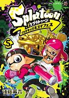 Splatoon イカすキッズ4コマフェス(5)