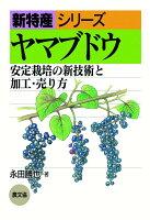 【POD】新特産シリーズ ヤマブドウ