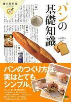 【バーゲン本】パンの基礎知識
