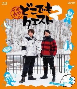 小野下野のどこでもクエスト2 VOL.2【Blu-ray】