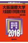 大阪国際大学・大阪国際大学短期大学部(2018) (大学入試シリーズ)
