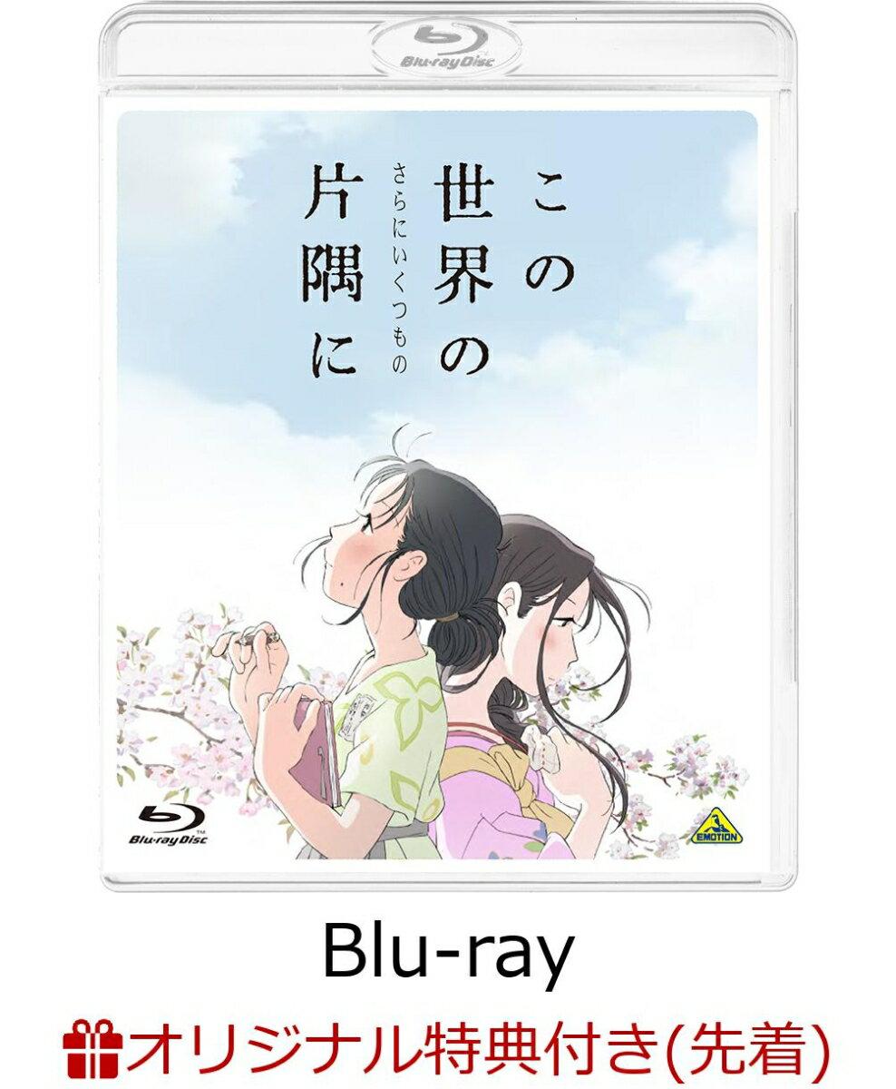 【楽天ブックス限定先着特典】この世界の(さらにいくつもの)片隅に(アクリルプレート)【Blu-ray】