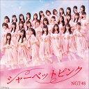 シャーベットピンク (TYPE-B CD+DVD) [ NG...