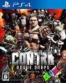 CONTRA ROGUE CORPS (魂斗羅 ローグ コープス) PS4版の画像
