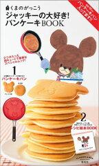 【送料無料】くまのがっこうジャッキーの大好き!パンケーキBOOK