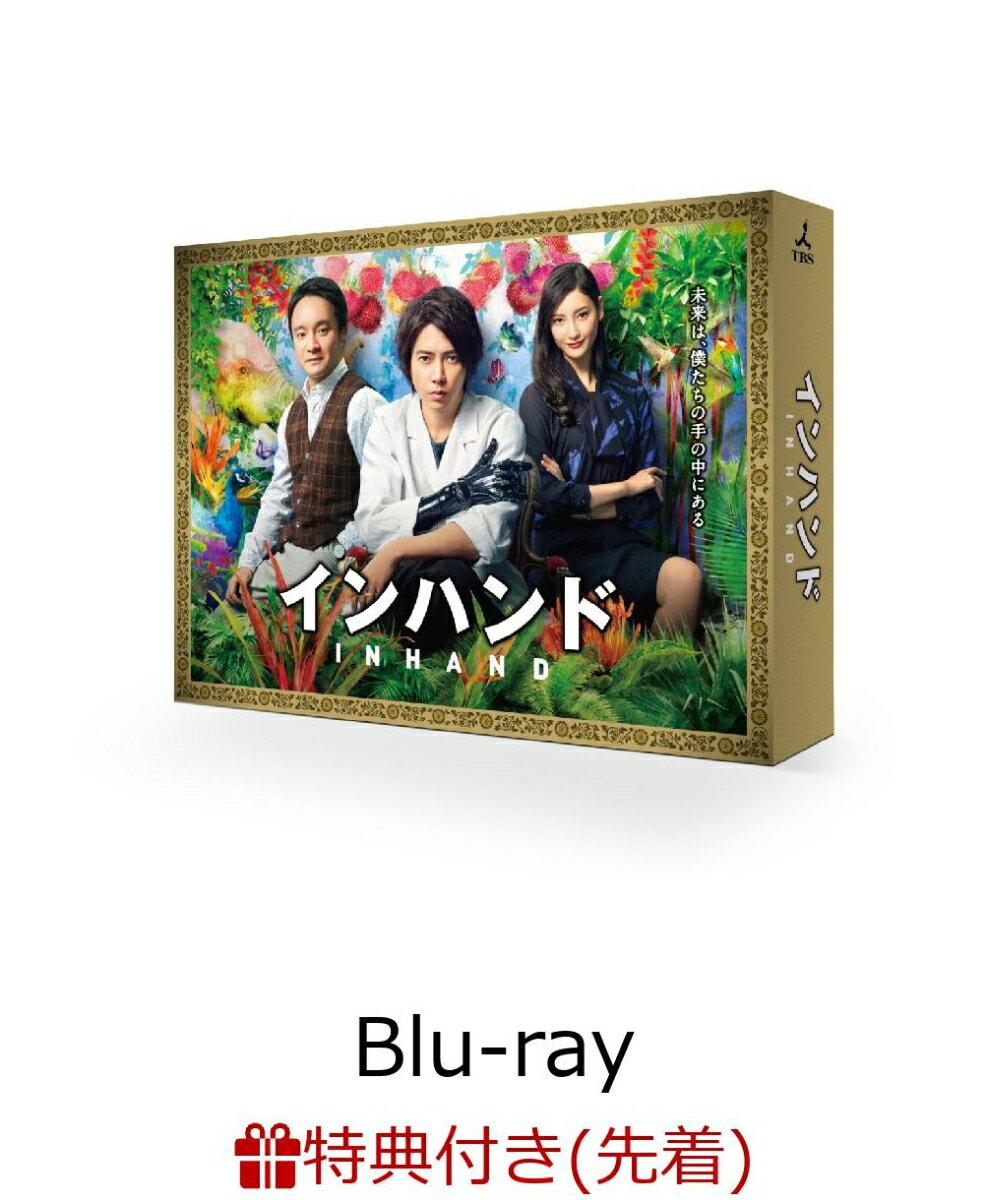 【先着特典】インハンド Blu-ray BOX(ポスタービジュアルミニクリアファイル付き)【Blu-ray】
