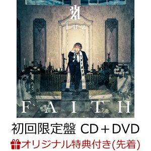 【楽天ブックス限定先着特典】FAITH (初回限定盤 CD+DVD)(「一問一答やけど」ダウンロードカード)