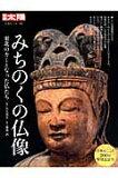 みちのくの仏像