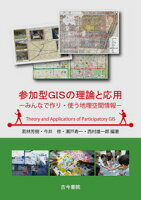 参加型GISの理論と応用