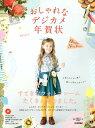 【送料無料】おしゃれなデジカメ年賀状(2013)