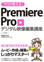 9784800712004 - 2021年Adobe Premiere Proの勉強に役立つ書籍・本
