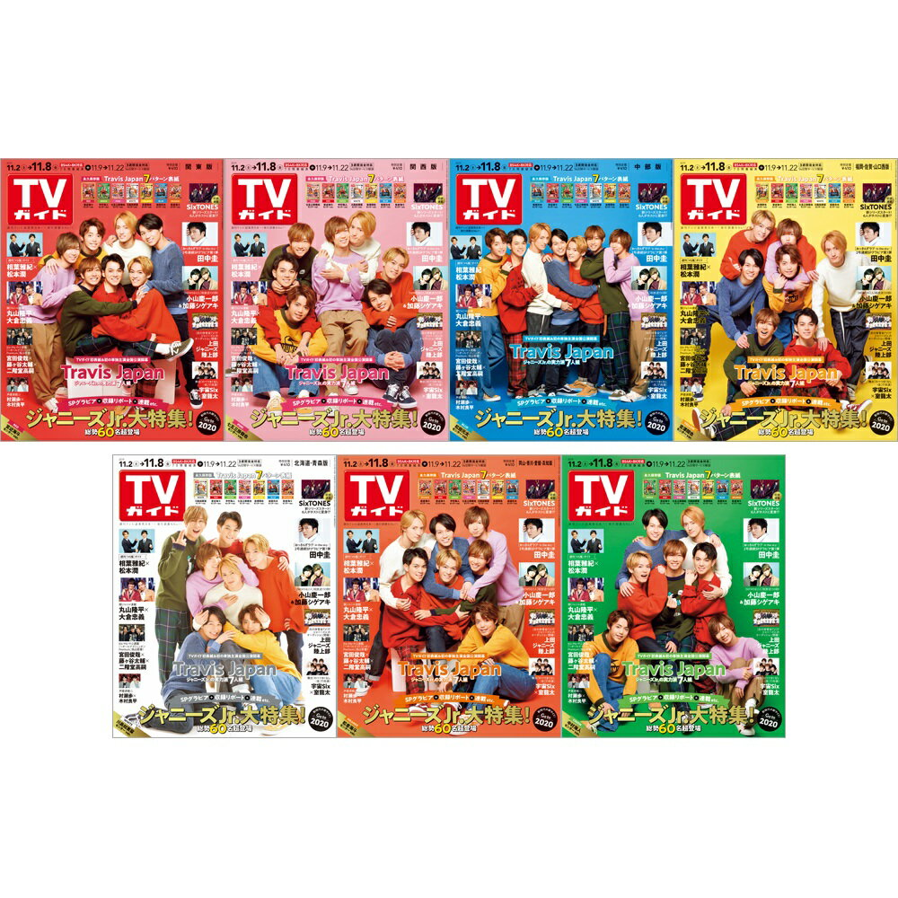 TVガイド 2019年 11/8号 Travis Japan全国7パターン刷り分け号セット[雑誌]