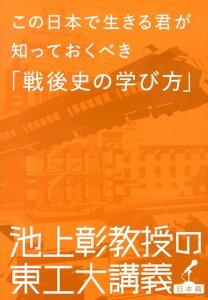 【送料無料】この日本で生きる君が知っておくべき「戦後史の学び方」 [ 池上彰 ]
