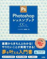 Photoshopレッスンブック