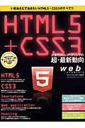 【送料無料】HTML5+CSS3