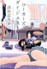 【楽天ブックスならいつでも送料無料】ワーカーズ・ダイジェスト [ 津村記久子 ]