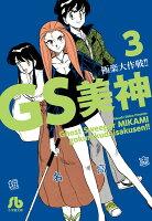 GS美神 極楽大作戦!! 3