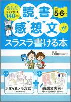 読書感想文がスラスラ書ける本(小学5・6年生)