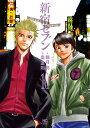 新宿セブン (10) (ニチブンコミックス) [ 観月 昴 ...