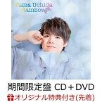 【楽天ブックス限定先着特典】Rainbow (期間限定盤 CD+DVD) (複製サイン&コメント入りブロマイド付き) [ 内田雄馬 ]