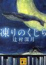 凍りのくじら (講談社文庫) [ 辻村 深月 ]